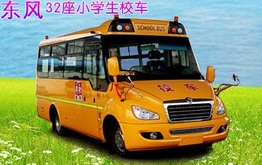 东风超龙31座小学生校车