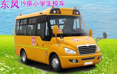 东风19座小学生专用校车
