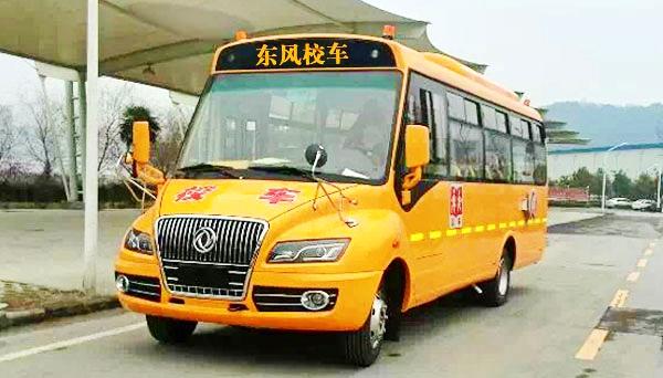 东风41座小学生专用校车