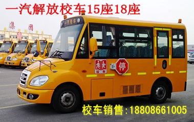解放18座幼儿园校车