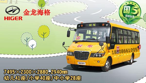 金龙海格24-41座幼儿园校车