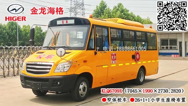 金龙海格31座幼儿园校车