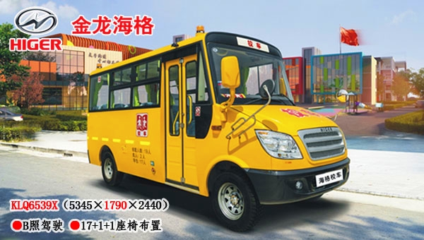 金龙海格10-19座幼儿园校车
