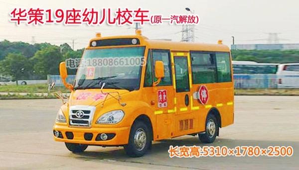 华策(原一汽解放)19座校车