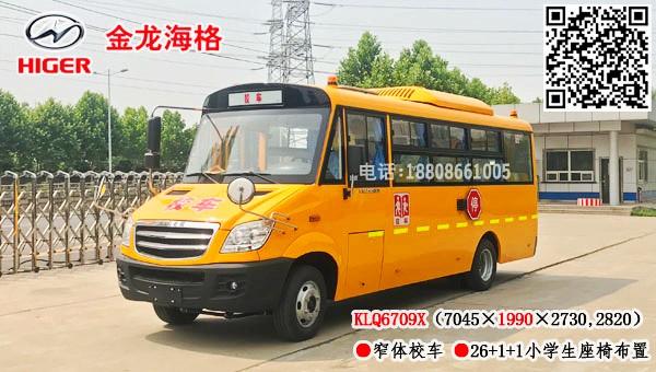 金龙海格24-31座幼儿园校车价格