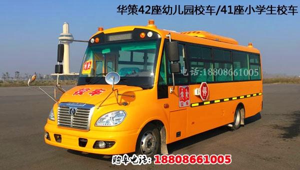 一汽33-42座专用校车价格