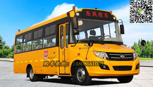 东风24-42座幼儿专用校车