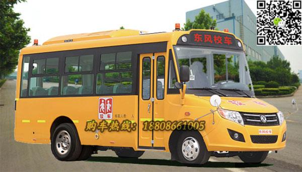 东风24-31座幼儿专用校车
